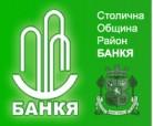 Столична община -район Банкя