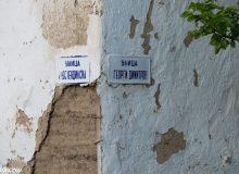 Имената на улиците след идването на комунизма sa preimenuvani